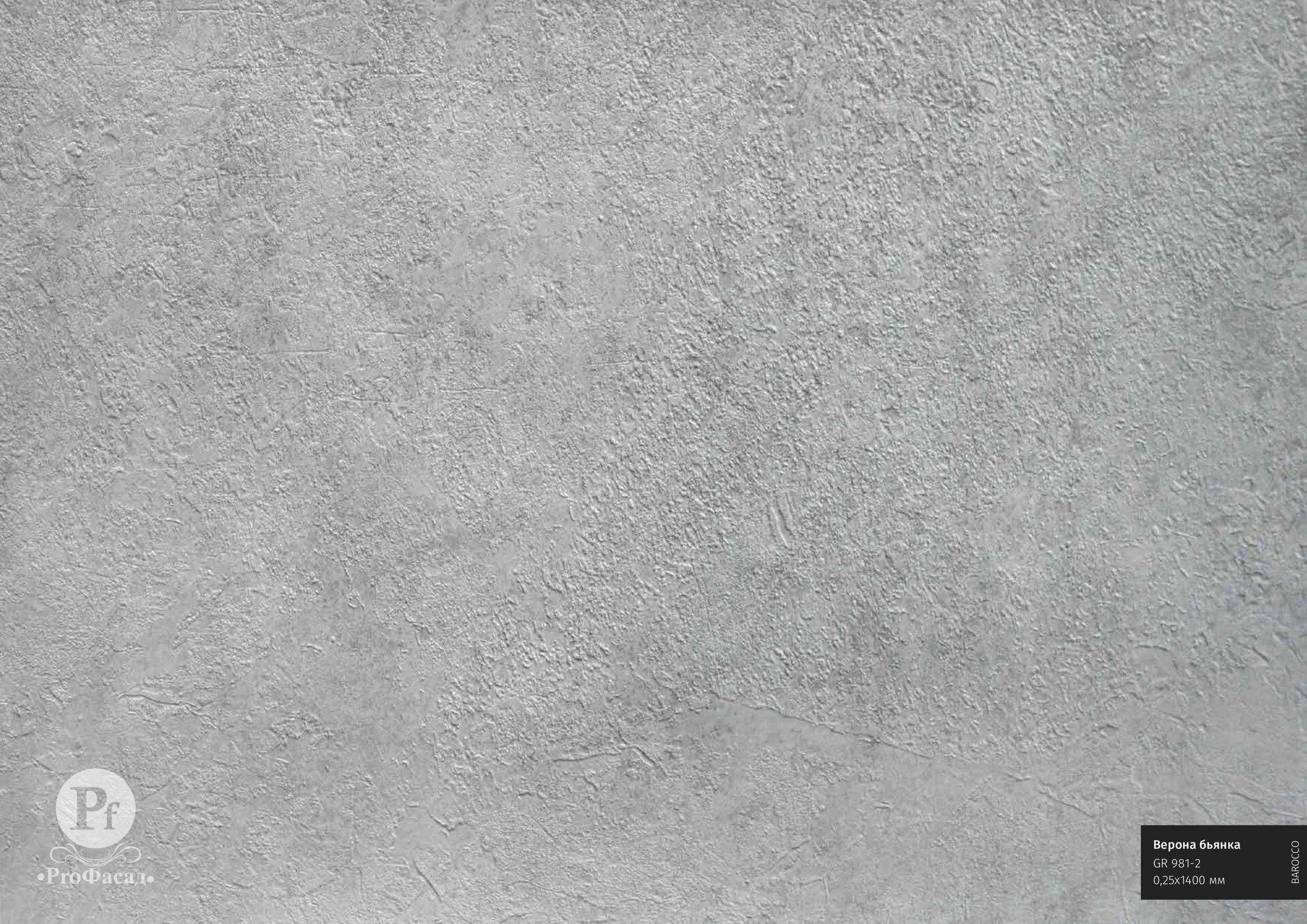 Бьянка бетоне купить бетон в самаре м 200